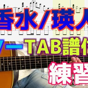 香水/瑛人 ギターTAB譜付き練習用動画