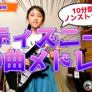 【7丁目ギター教室】小5の女の子(TSUMIKI)がディズニー20曲メドレーに挑戦!