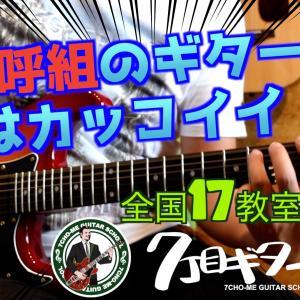 【動画】男闘呼組のギターがかっこよすぎて完コピしてしまった!
