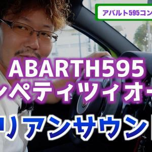 【アバルト595】純正レコードモンツァマフラー音