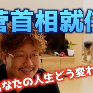 菅首相就任!あなたの人生どう変わる!?