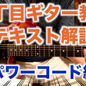 【7丁目ギター教室】リアル曲エクササイズパワーコード徹底解説