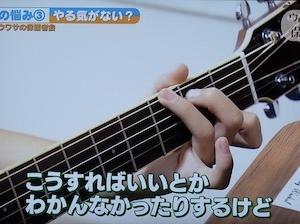 NHKの番組で7丁目ギター教室のレッスン風景が登場しました!