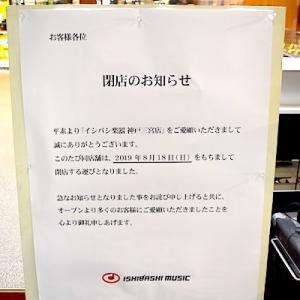 【悲報】イシバシ楽器 三宮店が2019年8月18日で閉店。