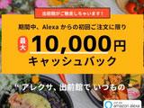 【画像】 出前館「1万円キャッシュバック」神キャンペーンが話題ww 「寿司注文した」「うな重注文した」報告相次ぐ