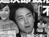 小泉進次郎氏、不倫女性の夫が激怒し文春に流したか 「文春がダメなら自分で訴える」
