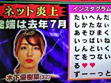 【画像】 井上公造氏「木下優樹菜は引退」と断言 すでに事務所にも確認