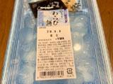 【画像】 スーパーで100円で売ってるわらび餅を100倍美味しく食べる裏技が話題にww