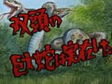 「川口浩の探検隊」がヤラセだったことが判明しネット震撼