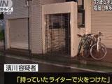 【動画】 博多の連続不審火容疑で32歳女を緊急逮捕 そのご尊顔が公開される