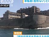 【動画】 「軍艦島で差別なかった」証言展示に、韓国政府が抗議「歴史的事実を歪曲する内容」
