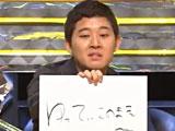 「IPPONグランプリ」 四千頭身・後藤の採点にファン激怒 「厳し過ぎる」