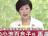 「不正選挙だ!」 都知事選終了で香ばしいツイートが大量投稿され爆笑ww 「太郎が当選確実だった!」「選挙結果をねじ曲げたアベ一味を許すな!」