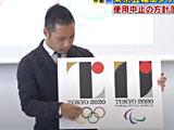 東京五輪デザインで大炎上した佐野研二郎氏の現在に驚き あの大仕事にも関与
