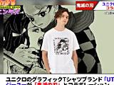 【画像】 ユニクロと鬼滅の刃のコラボTシャツ、耳飾りの旭日デザインが変えられているとネットざわつく