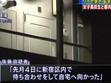 【動画】 SNSで知り合った女子高生にワイヤ巻き監禁、後藤弘泰容疑者のご尊顔が公開される