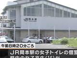 【動画】 宇都宮市の駅トイレで女子高生が切り付けられた事件、会社員の男(23)を逮捕