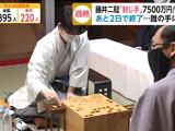 藤井聡太二冠の「封じ手」を落札した人物がTwitterで報告 意外な有名人で驚きの声