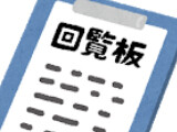 滋賀県の町内会、入会費が「60万円」 転入者の入会制限につながるとの指摘