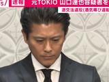 山口達也容疑者、TOKIO松岡さんの言ってることが本当に正しかったと証明される