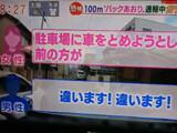 【動画】 名古屋市バックあおり事件、通報時の様子を捉えた衝撃音声が公開される