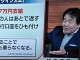 竹中平蔵の提案する「所得制限付きベーシックインカム」が話題沸騰 「国民全員に毎月7万円支給」「所得が一定以上の人は後で返す」