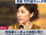 【画像】 竹内結子さんのマンション、もう特定され大島てるに掲載されてる!?とネット騒然