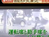 【動画】 拉致監禁強盗・死亡事故で執行猶予中の21歳女、無免許・飲酒運転で再逮捕 居石温佳容疑者の姿が公開される