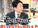 有吉、志村けんさんの〝聖人化〟に怒り 「人を傷つけない笑いやってた? ふざけんなよ、バカ!」