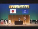 【動画】 小田原市の成人式、選出された新成人がリハーサルを無視して「幸福の科学」を布教する放送事故 録画動画がすべて削除
