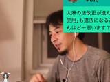【動画】 ひろゆきさん、今度は高須幹弥さんにボコボコに論破されてしまう