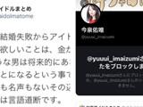 【悲報】 マホトさんとデキ婚の今泉佑唯さん、批判が効いていた・・ ファンを思わずブロックしてしまう