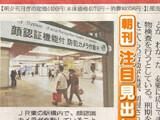 JR東日本、服役した人や不審者を「顔認識カメラ」で検知していたことが判明