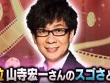 山寺宏一の元嫁・田中理恵さん、山寺の結婚を非難するツイートに「いいね」をしてしまう・・