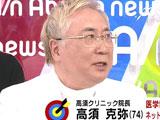 高須克弥氏、西原理恵子氏が当初から「米国インフルを新型コロナでは」と指摘していた