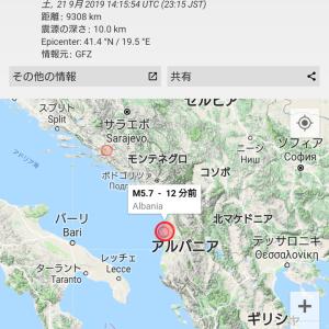 アルバニアでマグニチュード5.7 #地震 #速報