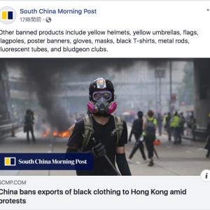 笑止千万! 中国政府「香港向けに黒シャツの配達まかりならぬ」 #香港 #反送中 #China #HongKongProtests #Democracy #SaveHongKong