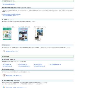 神戸市教育委員会のHPに言いたい #東須磨小学校 #いじめ