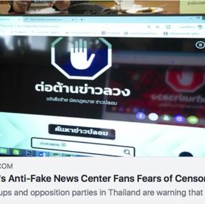 タイ政府によるフェイク・ニュース対策機関の設立構想に「これでは検閲だ」との懸念の声が(前編) #検閲 #フェイク・ニュース