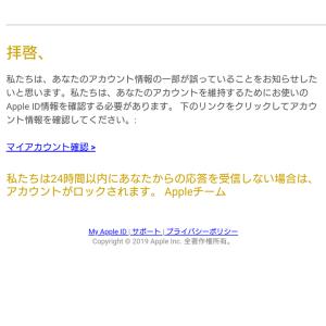 デザイン変えて一発目がアップル騙るスパムメールとはトホホ過ぎ #アップル #スパム