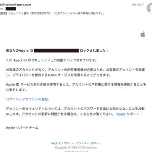 日本全土に大寒波が襲来する中、アップルのスパムが #アップル #スパム