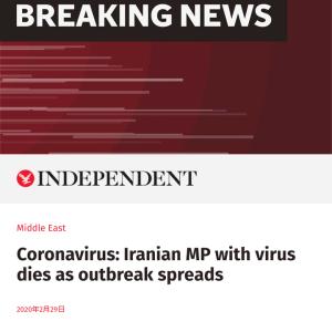 新型ウイルス感染のイランの国会議員死亡 #新型ウィルス #コロナウィルス #速報