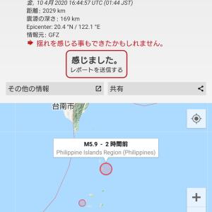 バシー海峡でマグニチュード5.9 #地震 #速報