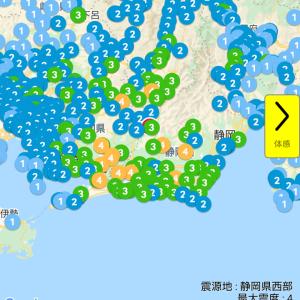静岡西部で最大震度4