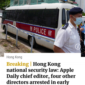 香港のアップルティーに家宅捜索。編集主幹やディレクター計5人が逮捕 #速報