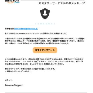 2021年アマゾンのアカウント停止告知6 #スパム