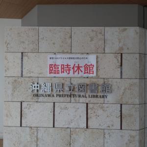 沖縄県立図書館前から明石蛸三郎です
