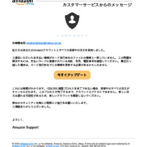 2021年アマゾンのアカウント停止告知10 #スパム