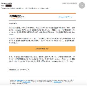 2021年アマゾンのアカウント停止告知12 #スパム