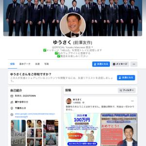 FBの偽前澤友作氏アカウント粘着その1 #フェイスブックエエ加減にせー